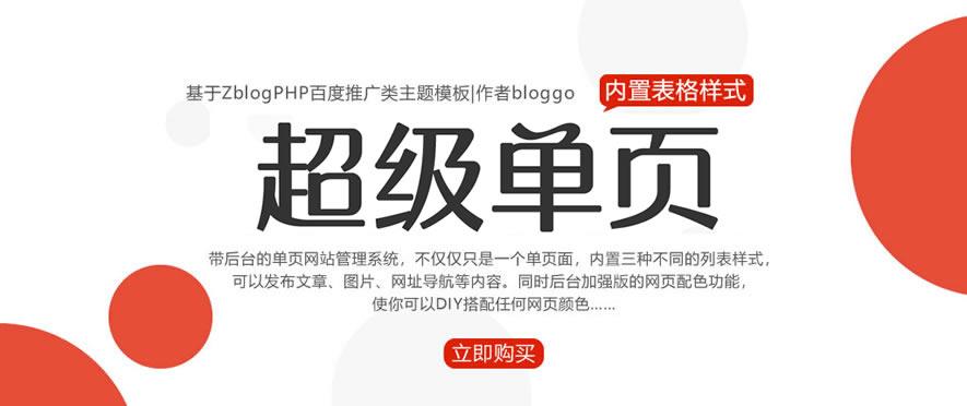使网页表格不再难做!ZblogPHP百度推广类主题|单页网站自带表格样式增强版