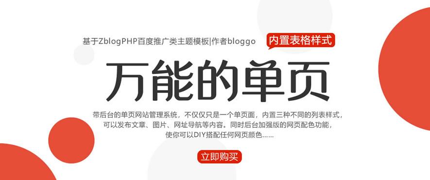 单页网站模板|万能的单页|SEO排名单页